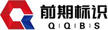 河南前期标识设计制作有限公司