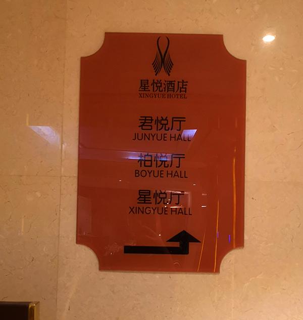 酒店大堂指示牌