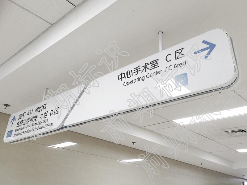 医院标识厂家:医院标识标牌设计四大要素-前期标识