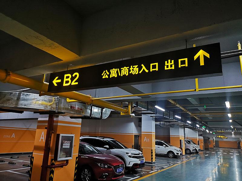 地下停车场标识系统制作需要注意哪几点?