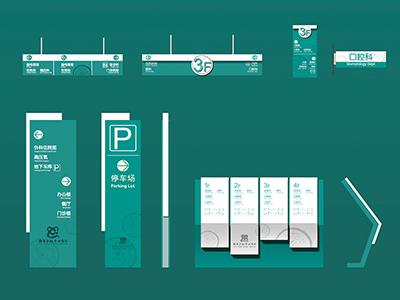 医院标识导向系统设计的基本原则 -2