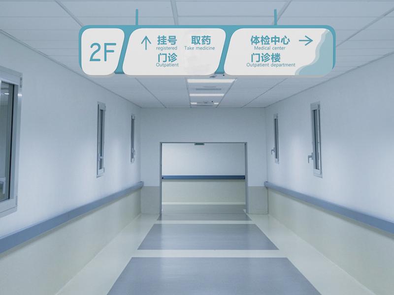 医院标牌设计需要注意注意的四大方面
