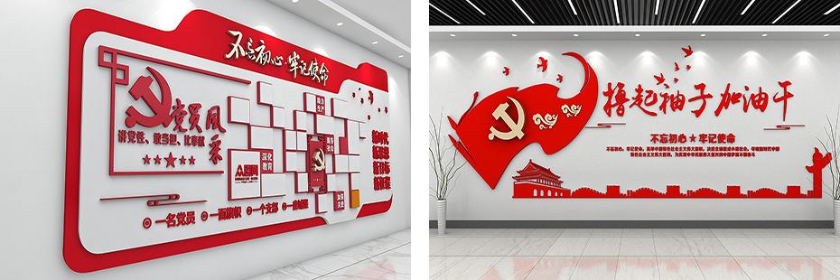 党建价值观文化墙