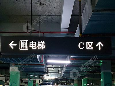 城市中的导向标识系统应该如何进行设计