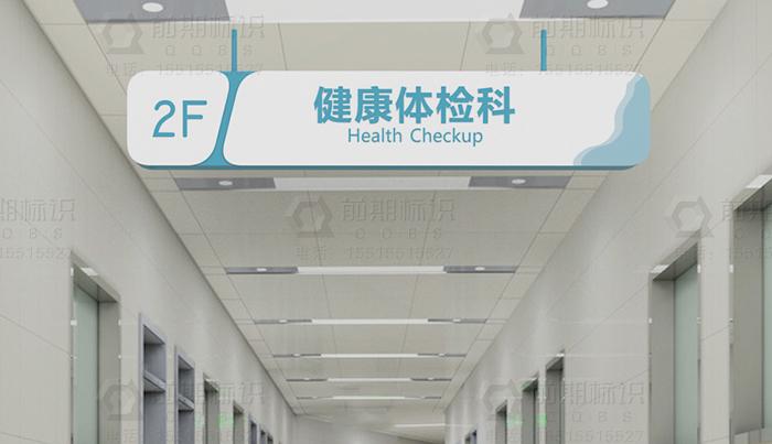 医院标识,医院标识设计,医院标识制作
