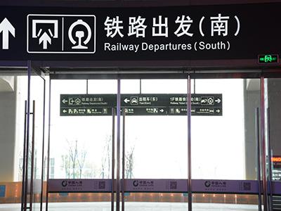 标识厂家分享车站导向标识系统的设计特点