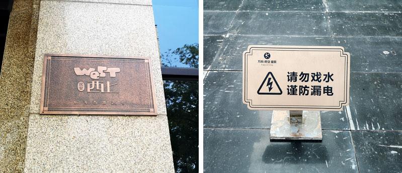 前期标识为民安西上提供地产标识标牌产品