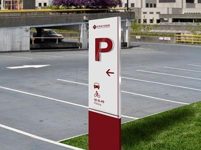 停车场标识设计时需要遵守哪些设计原则
