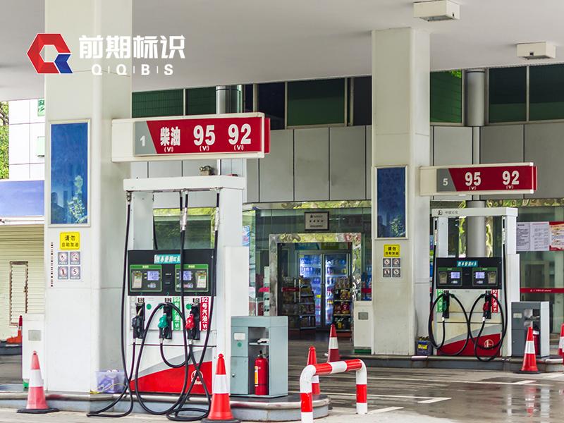前期标识告诉你加油站标识设计需要注意哪些方面