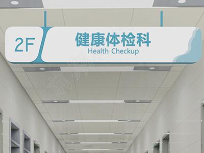 医院标识系统制作厂家分享医院标识知识