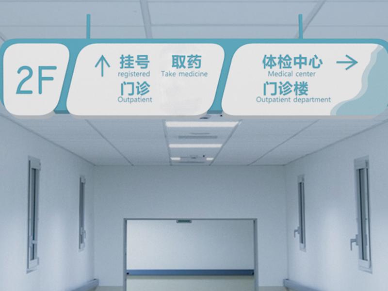 医院标识系统制作厂家分享医院标识知识-前期标识