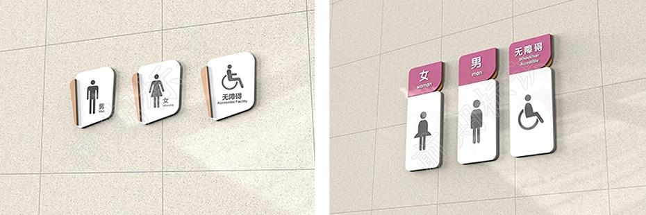 医院卫生间标识