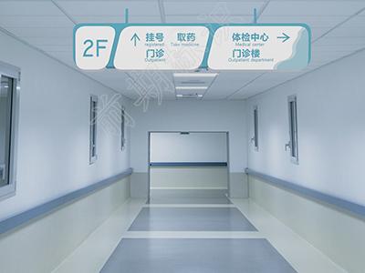 医院标识的中英文对照