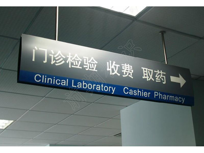 医院标识的中英文对照-河南前期标识设计制作有限公司