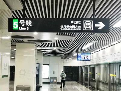 地铁站标识系统设计原则