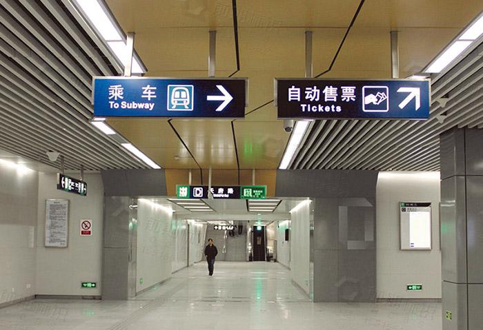 地铁站标识系统