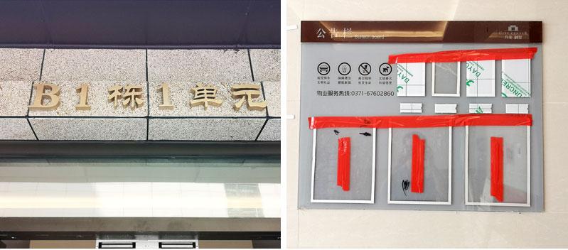 前期标识为升龙御玺提供地产标识标牌产品