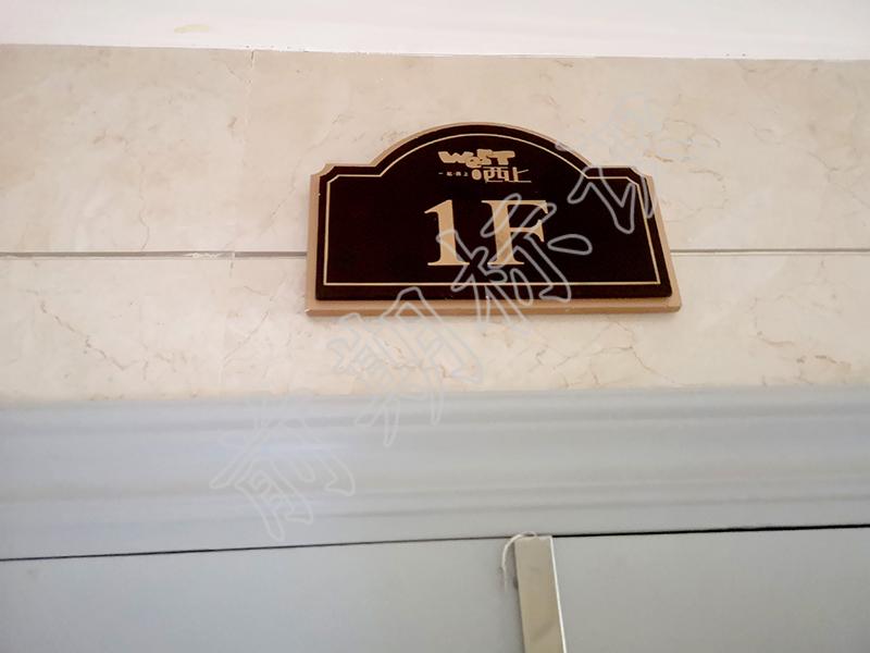 房地产标识标牌厂家哪家好?