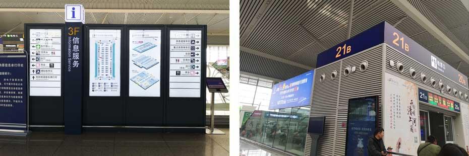 地铁,高铁,机场导向标识