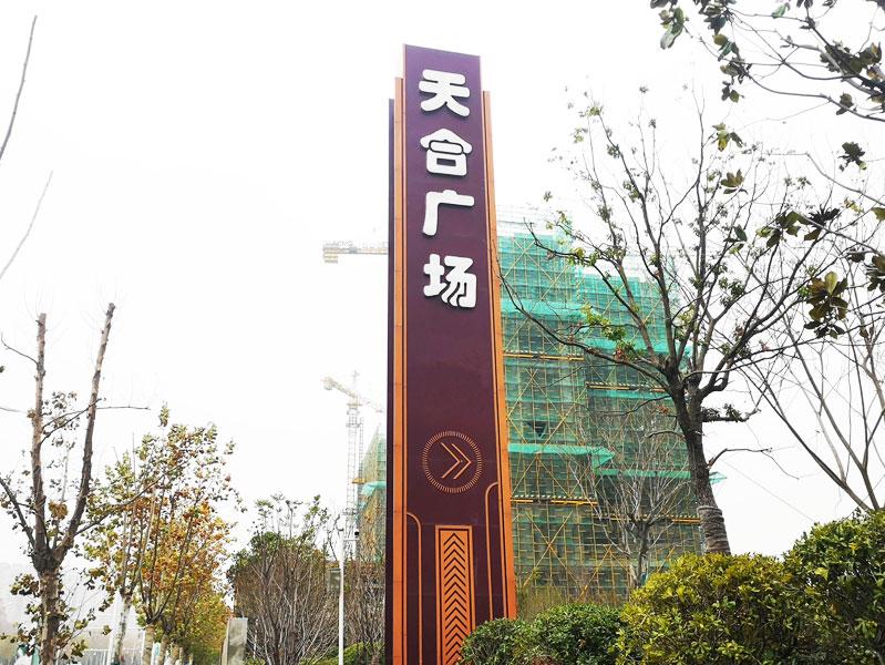 前期标识为天合广场提供写字楼标识标牌产品