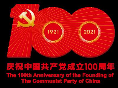 党建标识标牌_党建宣传栏喜迎党建100周年