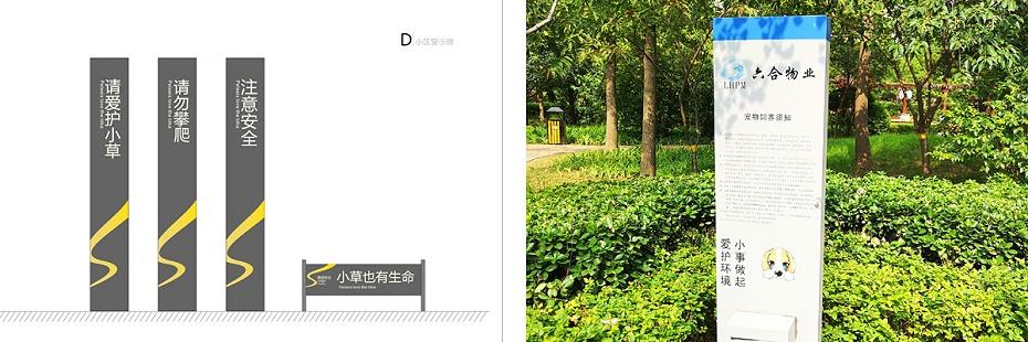 花草温馨提示牌内容_小区温馨提示牌-前期标识