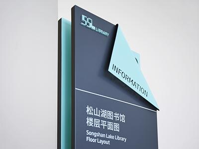 标识厂家分享图书馆标识系统的作用