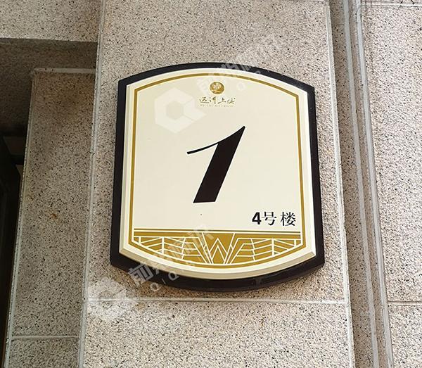 房地产标识牌