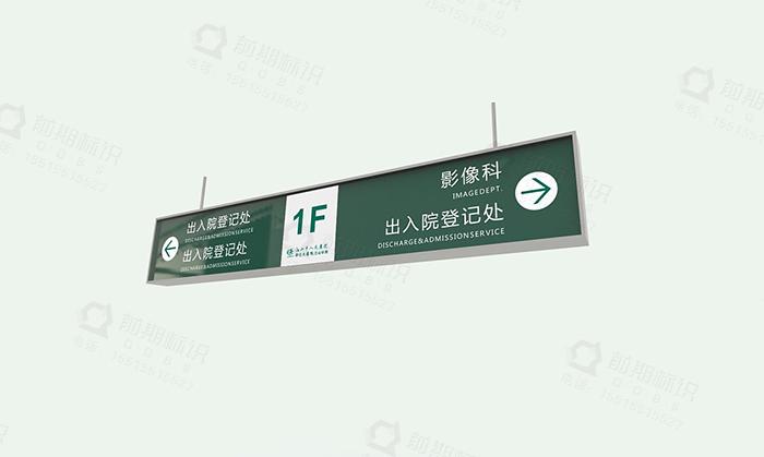 医院标识导向,医院标识系统,医院标识设计