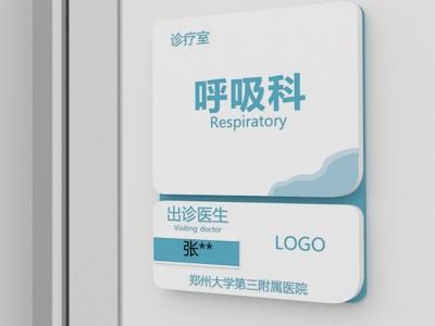 标识厂家浅述色彩对医院标识系统的影响