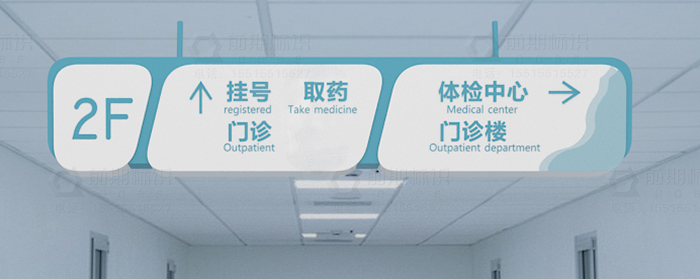 医院标识,医院标识系统