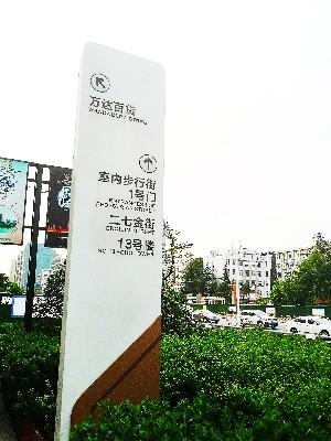 前期标识为万达广场提供商业标识标牌产品