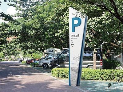 景区停车场标识