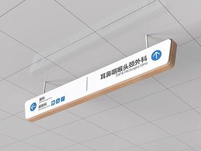 医院科室指示牌