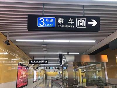 地铁站标识牌如何设计才能更好地满足用户需求?