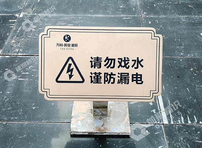 社区警示标识牌,警示标识牌