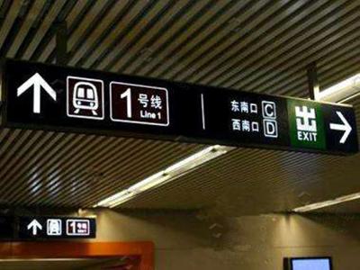 地铁导向标识设计理念有哪些