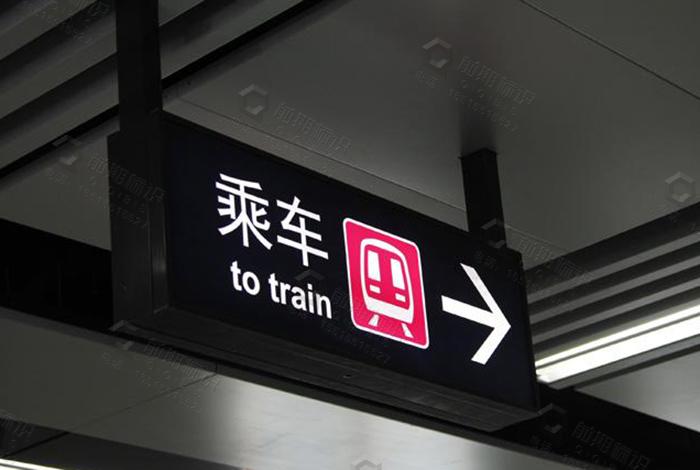 地铁标识,地铁导向标识,地铁导视标识设计