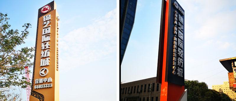 前期标识为锦艺国际轻纺城提供商业标识标牌产品