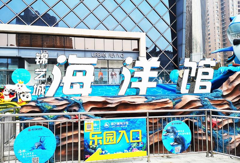 前期标识为锦艺城海洋馆提供商业标识标牌产品