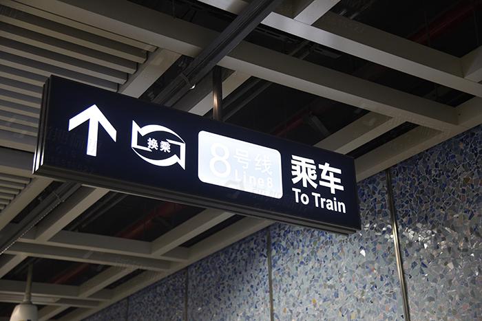 地铁标识标牌