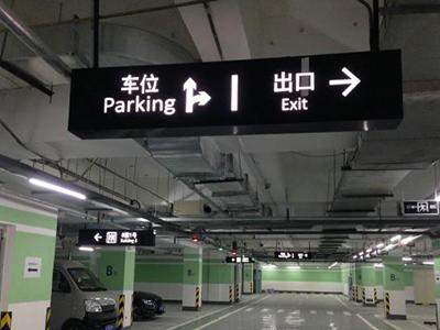地下停车场标识牌设计制作需要注意的问题