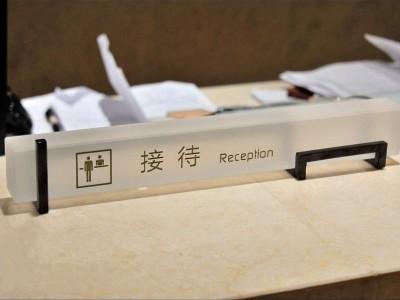 如何选择一家酒店标识系统制作厂家