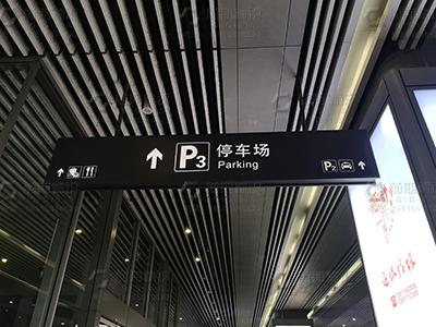 地下车库停车场标识标牌制作要点