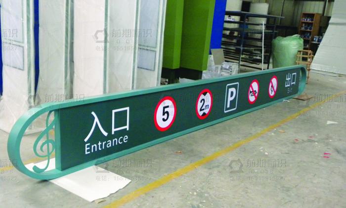 停车场标识标牌,停车场标识标牌制作