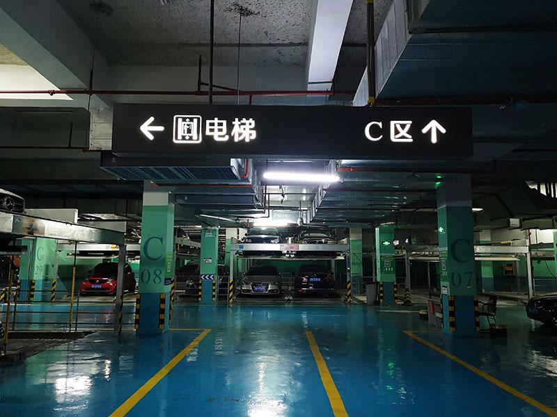 停车场标识设计需要注意哪些方面?前期标识告诉您