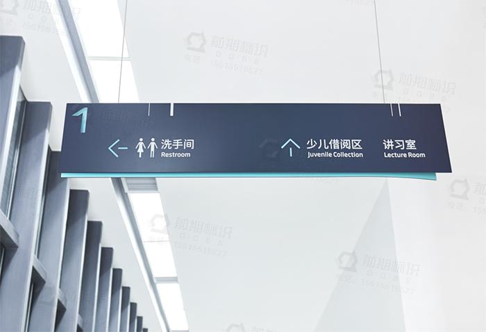 图书馆导向标识,图书馆标识系统