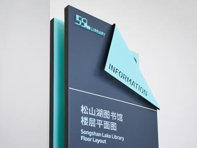 标识厂家分享导向标识系统在图书馆中的应用