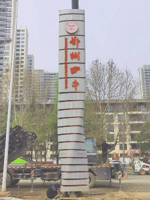前期标识为郑州四中制作的学校标识标牌产品