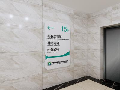 郑州标识厂家分享医院标识系统设计需要做的前期工作